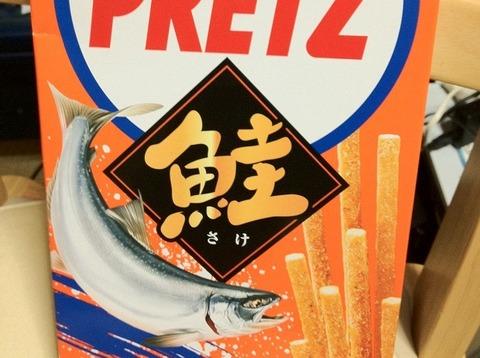 鮭プリッツ-2.jpg